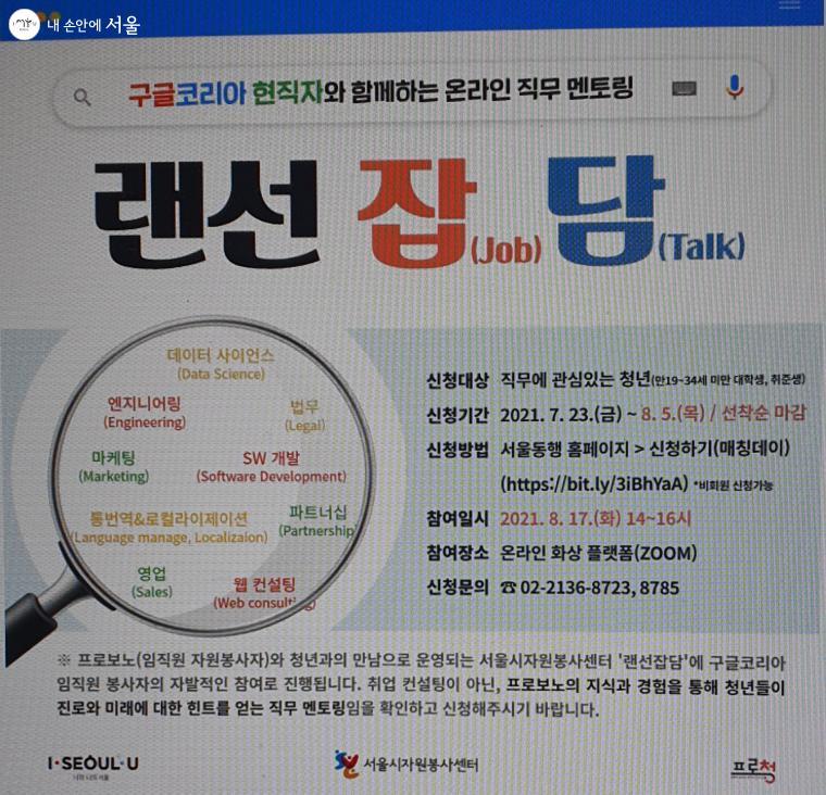 구글코리아 프로보노와 청년과의 만남으로 운영되는 서울시자원봉사센터의 랜선잡담!