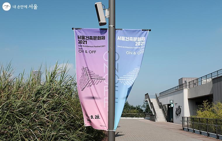 2021 서울건축문화제는 '온앤오프(On&Off)'란 주제로 펼쳐진다. 오프라인 공간인 노들섬에서 감상할 수 있는 7개 프로그램과 온라인을 통해 참여할 수 있는 시민참여 프로그램 6개로 총 13개 프로그램이 운영된다. ⓒ김아름