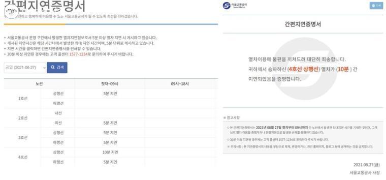 서울교통공사 홈페이지에서 지연증명서를 인쇄할 수 있다.