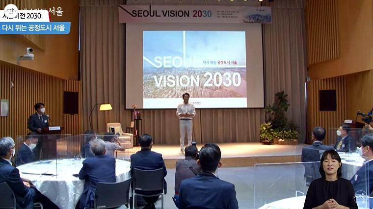 9월 15일 유튜브 영상에서 '서울비전 2030 보고회'를 볼 수 있었다.