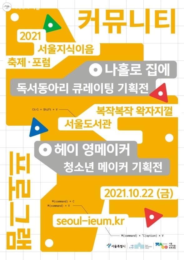 2021 서울지식이음축제/포럼의 커뮤니티 프로그램에 함께할 동아리를 모집하는 포스터 ⓒ서울도서관
