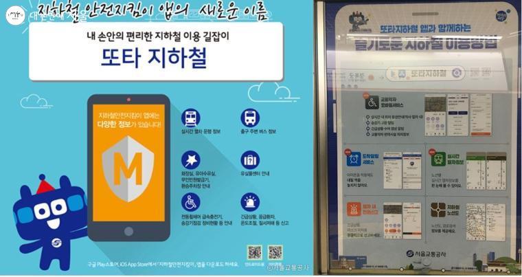 '또타 지하철 앱'만 있으면 지하철에서 발생하는 모든 민원을 처리할 수 있다.