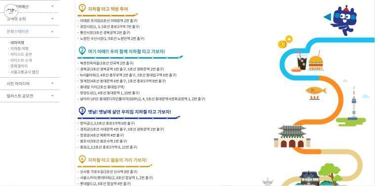 서울교통공사 홈페이지에는 지하철로 가기 좋은 여행지가 테마별로 소개돼 있다.