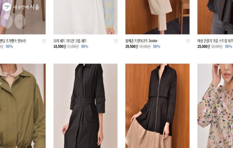 패션의류 카테고리에 있는 다양한 상품들이 눈길을 끈다  ⓒ지:하몰