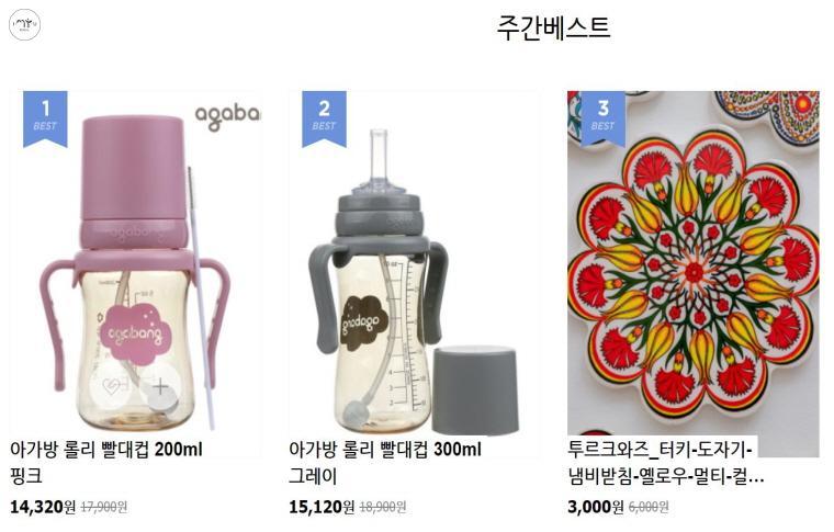 지:하몰에서 한 주간 가장 많이 팔린 상품들  ⓒ지:하몰