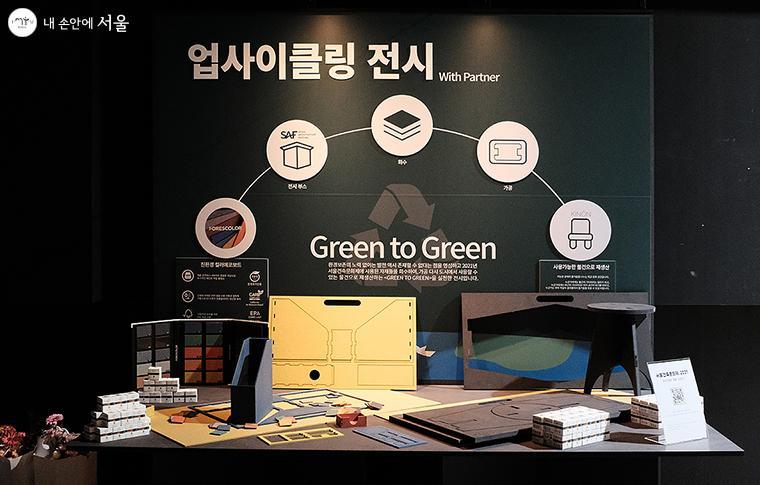 2021년 서울건축문화제에 사용된 자재들을 회수하여, 가공, 다시 사용할 수 있는 물건으로 재생산하는 <Green to Green>을 실천한 업사이클링 전시 ⓒ김아름