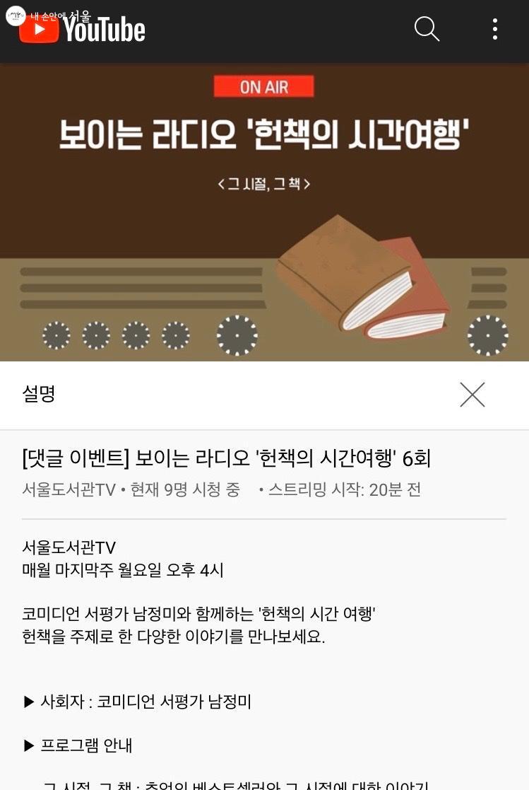 보이는 라디오 '헌책의 시간여행' 6회가 8월 30일에 진행되었다 ⓒ유튜브 채널 '서울도서관TV'