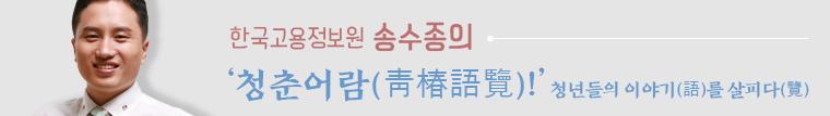 송수종-한국고용정보원