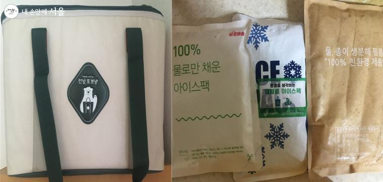 여러 번 사용이 가능한 냉장백과 아이스팩. 식료품 배송시에 요긴하고 불필요한 포장 상자나 봉투의 사용을 줄일 수 있다.