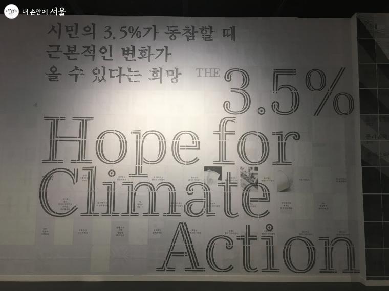 전시장 벽면의 '근본적인 변화를 이끌기 위해선 전세계 시민의 3.5%가 참여해야 한다'는 문구가 인상적이었다.