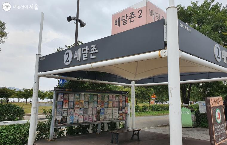 한강공원에 배달존이 생겨서 주문한 음식을 받을 수 있다.